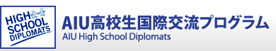 AIU���Z�����ی𗬃v���O���� / AIU High School Diplomats